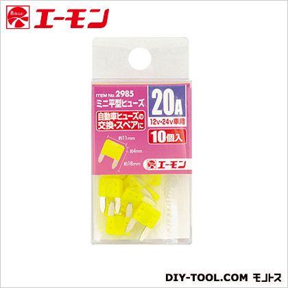 ミニ平型ヒューズ 20A   2985 10 個