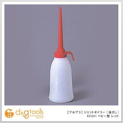 ジェットオイラー油さし(レッド)ベビー型400ml(304)