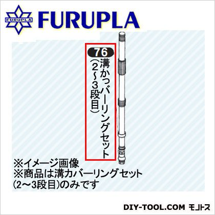 噴霧器用部品セット(76)溝カバーリングセット