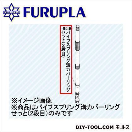 噴霧器用部品セット(99)パイプスプリング溝カバーリングセット