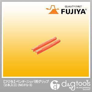 フジ矢/FUJIYA ペンチ・ニッパ用グリップ(2本入り) FG-3