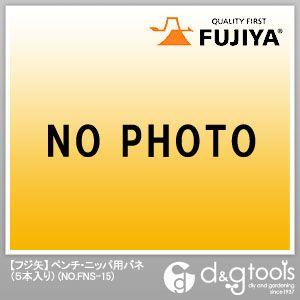 フジ矢/FUJIYA ペンチ・ニッパ用バネ(5本入り) FNS-15