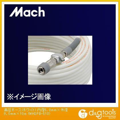 高圧エアホース ホワイト 内径5.0mm×外径9.0mm×10m WHSPB-510