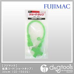 現場用延長コードショートタップ 緑 30cm CE-1503G