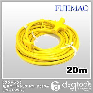 フジマック 現場用延長コードトリプルカラーコード 黄色 20m CE-1520Y