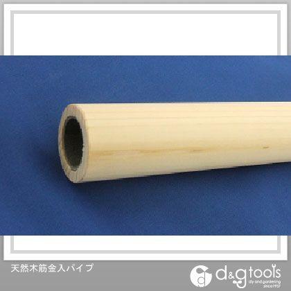 天然木筋金入パイプ  19×910