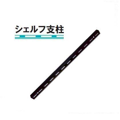 シェルフ支柱 黒 1200mm 16830