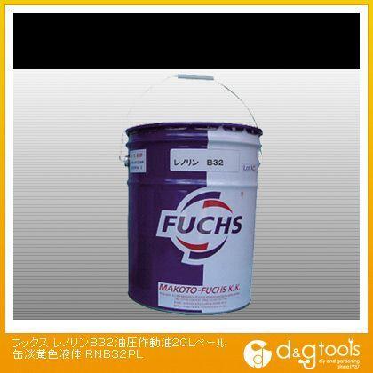 【送料無料】フックス レノリンB32油圧作動油20Lペール缶淡黄色液体RNB32PL RNB32PL