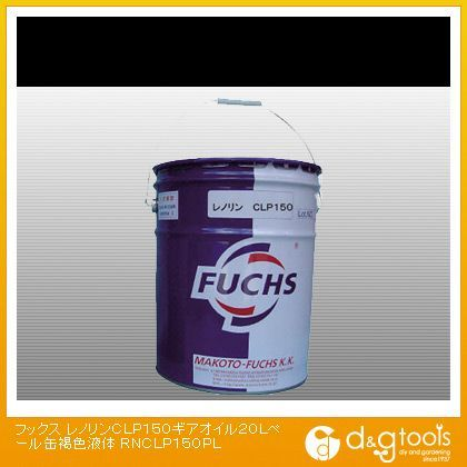 【送料無料】フックス レノリンCLP150ギアオイル20Lペール缶褐色液体RNCLP150PL RNCLP150PL
