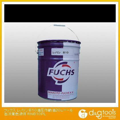 【送料無料】フックス レノリンB10油圧作動油20Lペール缶淡黄色液体RNB10PL RNB10PL