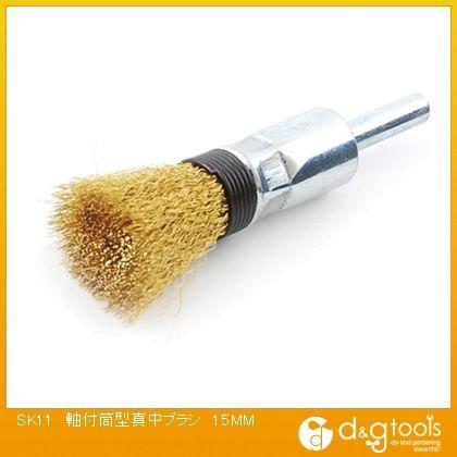 軸付筒型真鍮ブラシ  15mm 332465