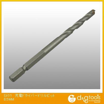 SK11 充電ドライバードリルビット 8.5mm