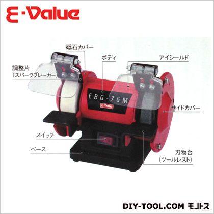 小型卓上ミニベンチグラインダー75mm   EBG-75