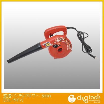 変速ハンディブロワー500W   EBL-500V