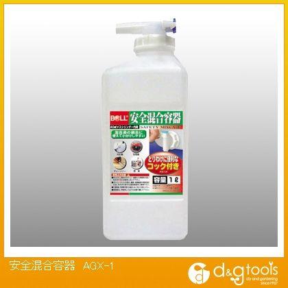 安全混合容器   AGX-1