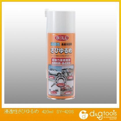 浸透性さびゆるめ  420ml SY-420S