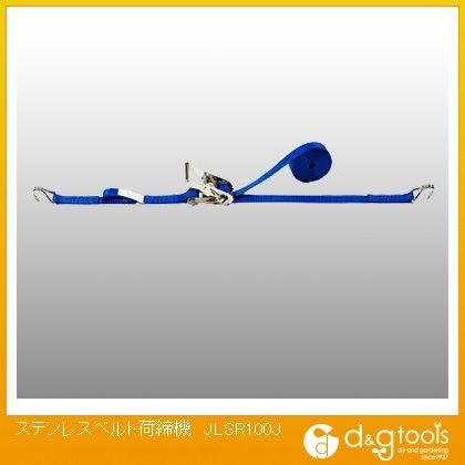 【送料無料】JSH ステンレスベルト荷締機 JLSR100J 1