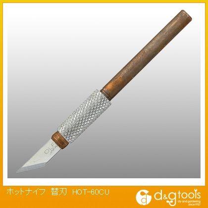 ホットナイフ替刃   HOT-60CU
