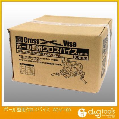 ボール盤用クロスバイス   SCV-100