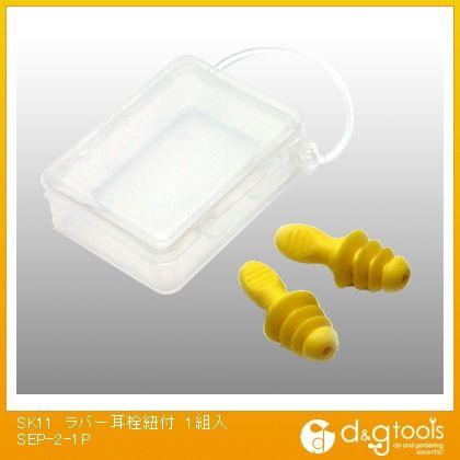 ラバー耳栓紐付   SEP-2-1P 1 組