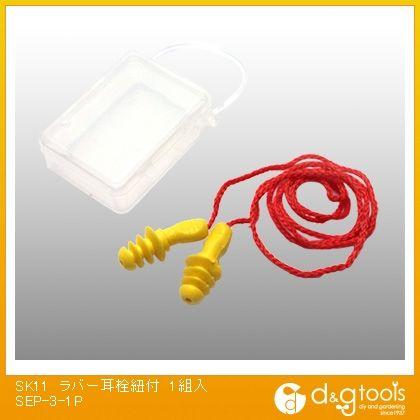 ラバー耳栓紐付   SEP-3-1P 1 組
