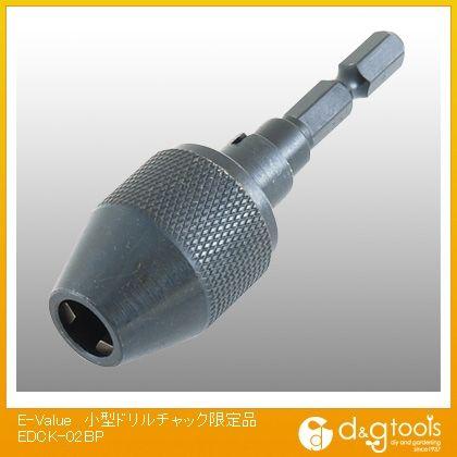 小型ドリルチャック限定品   EDCK-02BP