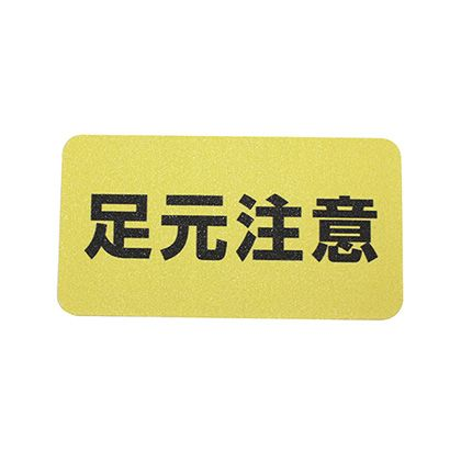 SK11 すべり止めテープ路面表示 アシモトチュウイ