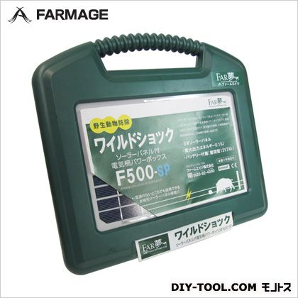 【送料無料】FAR夢 ソーラー内蔵型電気柵パワーボックス F500-SP