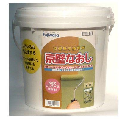【送料無料】フジワラ化学 京壁直し京壁専用補修材 若葉 10kg 6696500