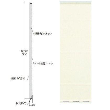 浴室・水廻り用 天井・壁面パネル バスパネルEX ゾウゲ L=2000、巾300mm EX-Z 1 セット