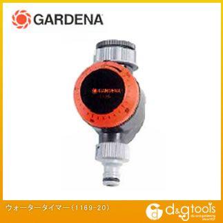 ガルディナ/GARDENA ウォータータイマー(水やりタイマー) 1169-20(1169-28)