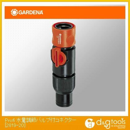 ガルディナ/GARDENA Profi水量調節バルブ付コネクター 2819-20