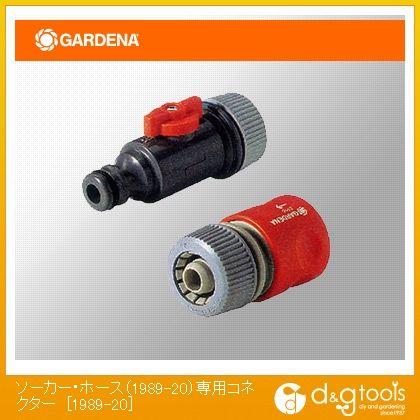ガルディナ/GARDENA ソーカー・ホース専用コネクター 1989-20