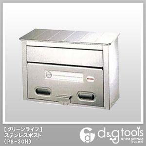 グリーンライフ 家庭用ステンレスポスト 郵便ポスト   PS-30H   PS-30H