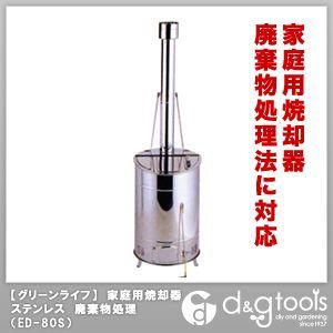 家庭用落ち葉・庭枝焼却炉   OED-80S