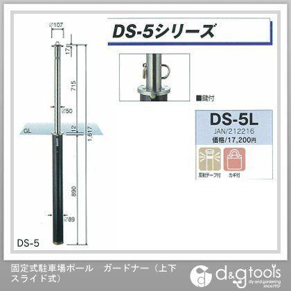 固定式駐車場ポールガードナー(上下スライド式) シルバーブラック 890×50Ф DS-5L