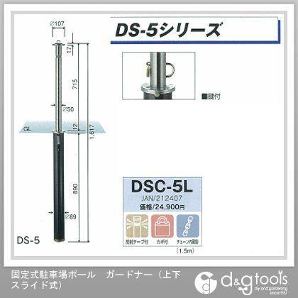 固定式駐車場ポールガードナー(上下スライド式) シルバーブラック 890×50Ф DSC-5L
