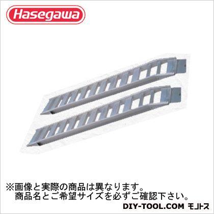 【送料無料】長谷川工業 アルミブリッジ 小型建機 ゴムクローラー・ゴムタイヤ専用 F ベロタイプ(13163) HBBKS-180-25-0.8F 2ヶ