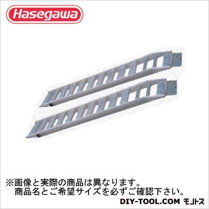 【送料無料】長谷川工業 アルミブリッジ 小型建機 ゴムクローラー・ゴムタイヤ専用 A ツメタイプ(13127) HBBKS-270-30-1.5A 2ヶ