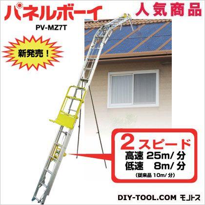 【送料無料】長谷川工業 パネルボーイ太陽光発電システム施工用昇降機ソーラーパネル運搬用はしご PV-MZ7T2連はしご