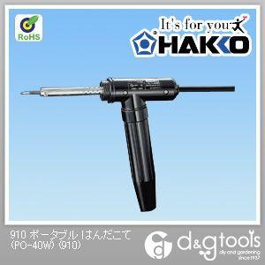 白光/HAKKO ポータブルはんだこて(PO-40W)収納式はんだこて電気修理・電子工作用はんだこて 910