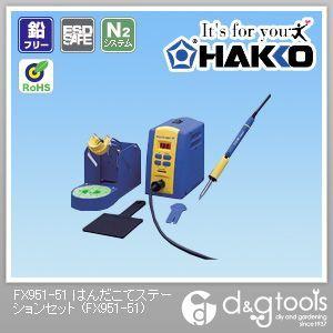 【送料無料】白光(HAKKO) はんだごて 2極接地プラグ ステーションタイプ FX951-51 1台