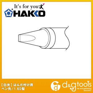 はんだ付け用ペン先1.6D型   T21-D16