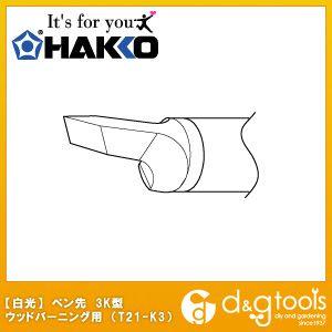 ペン先3K型バードカービングマイペンアルファ用   T21-K3