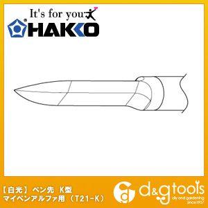 彫金用ペン先K型マイペンアルファ用   T21-K