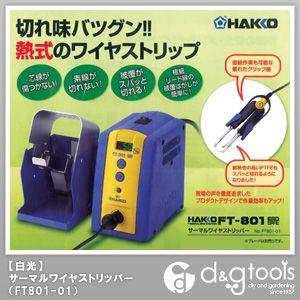 熱式サーマルワイヤストリッパー   FT801-01