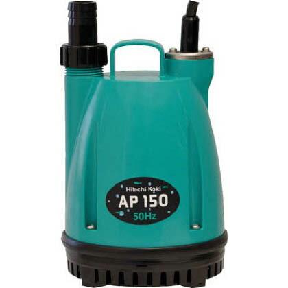 水中ポンプ50Hz(東日本用)   AP150