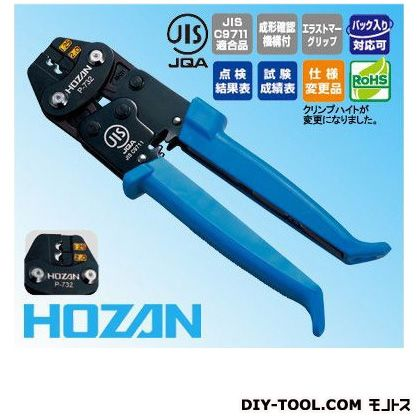 HOZAN圧着ペンチ(裸圧着端子・裸圧着スリーブ用)   P-732