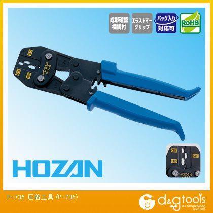 HOZAN圧着工具圧着ペンチ(絶縁閉端子用)   P-736