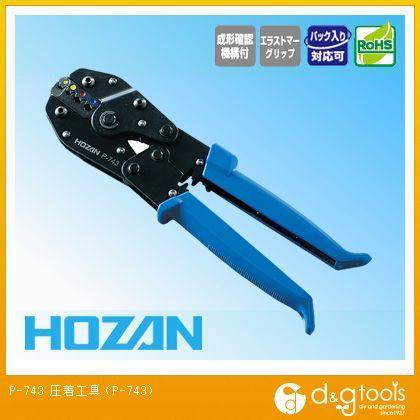HOZAN圧着ペンチ絶縁被覆付圧着端用   P-743